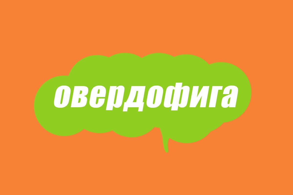Словарь молодежного сленга: что такое овердофига
